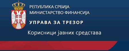 Аутоматско преузимање списка корисника јавних средстава из Регистра Управе за Трезор